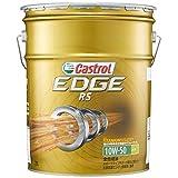 カストロール エンジンオイル EDGE RS 10W-50 20L 4輪ガソリン車専用全合成油 Castrol