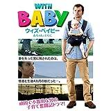 With Baby ウィズ・ベイビー 赤ちゃんとともに(字幕版)