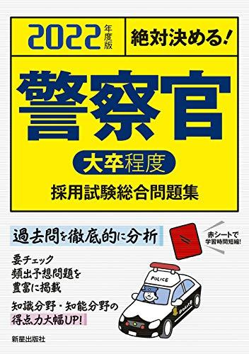 新星出版社『2022年度版 絶対決める! 警察官 【大卒程度】 採用試験 総合問題集』