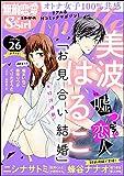 無敵恋愛S*girl Anette Vol.26 嘘つきな恋人 [雑誌]