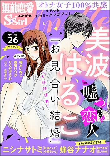 無敵恋愛S*girl Anette Vol.26 嘘つきな恋人 [雑誌]の詳細を見る