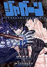 ジャガーン コミック 1-12巻セット