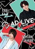 「AD-LIVE ZERO」第1巻(梶裕貴×前野智昭)[Blu-ray/ブルーレイ]