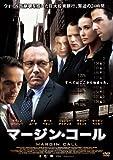 マージン・コール[DVD]