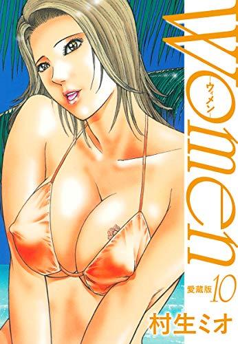 Women -ウィメン- 愛蔵版 10