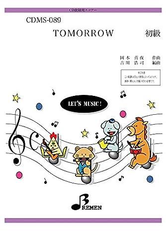 CD鼓隊楽譜:TOMORROW