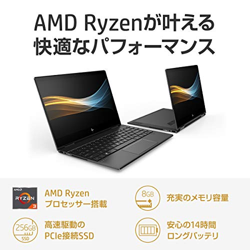 【2019年6月発売】HPノートパソコンHPENVYx3601313.3インチフルHDタッチパネルディスプレイ2in1コンバーチブルタイプAMDRyzen3/8GB/256GBSSDMicrosoftOfficeHome&Business2019付き(型番:6RH39PA-AACO)