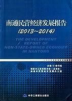 南通民营经济发展报告(2013~2014) (展现南通民营经济各行业发展风貌,引领民营经济发展未来。)