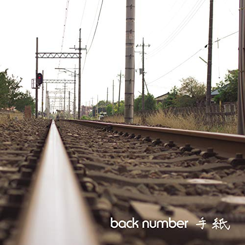 [Single]手紙 – back number[FLAC + MP3]