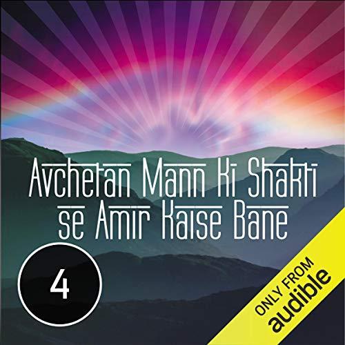 Mastermind Ki Shakti cover art