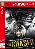 チェイサー [DVD] image