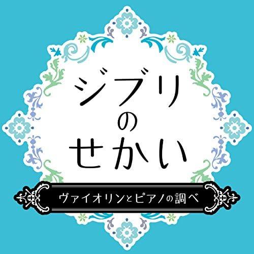 古舘由佳(ヴァイオリン)  飯田俊明(ピアノ)