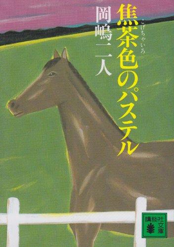焦茶色のパステル (講談社文庫)