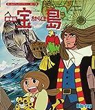 劇場版 宝島 Blu-ray【想い出のアニメライブラリー 第117集】[Blu-ray/ブルーレイ]