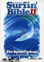 DVD・サーフィンバイブルII-スピード倍増計画- (<DVD>)