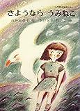 さようならうみねこ (1982年) (小学館の創作児童文学シリーズ)