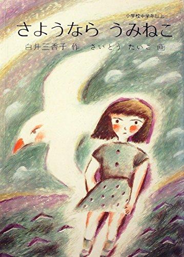 さようならうみねこ (1982年) (小学館の創作児童文学シリーズ)の詳細を見る