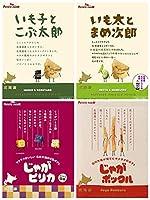 北海道まとめ売り じゃがポックル18g×10袋 じゃがピリカ18g×10袋 いも太とまめ次郎14g×6袋 いも子とこぶ太郎15×6袋 計4箱セット