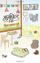 Musafir Cafe (Hindi)
