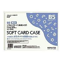 コクヨ ソフトカードケース(軟質)再生オレフィン系樹脂0.3mm厚B5 5個セット