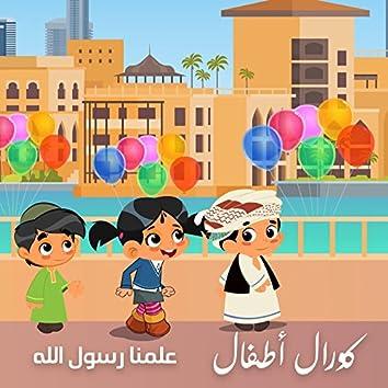 Almna Rasoul Allah
