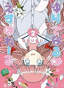 ゆりでなるvえすぽわーる(2)【電子限定特典ペーパー付き】 (RYU COMICS)