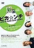 ピカ☆ンチ LIFE IS HARD だけど HAPPY[DVD]