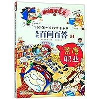 儿童百问百答(51荒唐职业)/我的第一本科学漫画书
