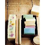 ハーブ・アロマを楽しむナチュラルソープのつくりかた:手づくり石けん・香りと色のバリエーション20