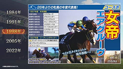WinningPost92021