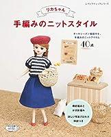 リカちゃん 手編みのニットスタイル (レディブティックシリーズno.4784)