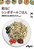絶品 シンガポールごはん~「家族のレシピ」公式グルメブック (だいわ文庫)
