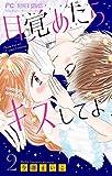目覚めたらキスしてよ【マイクロ】(2) (フラワーコミックス)