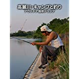 ビデオクリップ: 高麗川・キャンプと釣り | アウトドア珈琲ドリップ