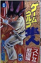ゲームウルフ隼人 1 (コミックボンボン)
