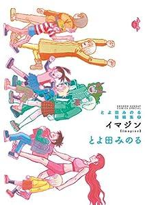 とよ田みのる短編集2 イマジン (ゲッサン少年サンデーコミックス)
