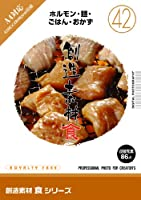 創造素材 食(42)ホルモン・麺・ごはん・おかず