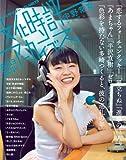 別冊サイゾー×PLANETS(プラネッツ) 文化時評アーカイブス2013-2014 (月刊サイゾー5月号増刊)