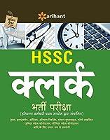 HSSC Clerk Bharti Pariksha