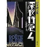 深夜特急4―シルクロード―(新潮文庫)【増補新版】