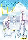 オリジナルボーイズラブアンソロジーCanna Vol.79 (Canna Comics)
