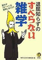 退屈知らずのすべらない雑学 (KAWADE夢文庫)