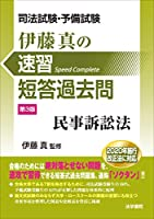 司法試験・予備試験 伊藤真の速習短答過去問民事訴訟法