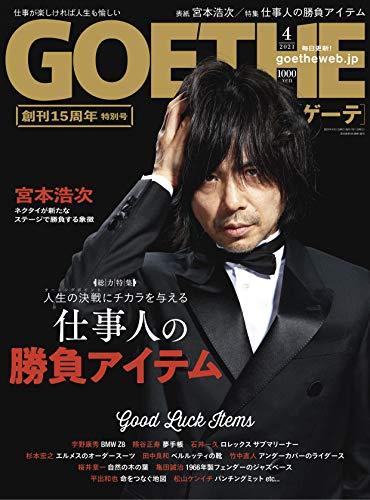 GOETHE(ゲーテ) 2021年 04 月号 [雑誌]