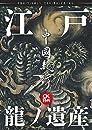 中國紀行CKRM Vol.23
