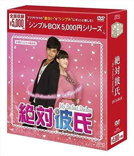 絶対彼氏~My Perfect Darling~(台湾オリジナル放送版)DVD-BOX