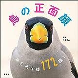 「鳥の正面顔」の画像