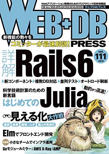 WEB+DB PRESS Vol.111の詳細を見る