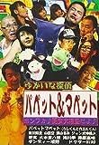 ゆかいな探偵 パペット & マペット ホンワカ♪ 昆虫大捜査だよ♪[DVD]