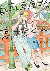 自転車屋さんの高橋くん (2) (トーチコミックス)